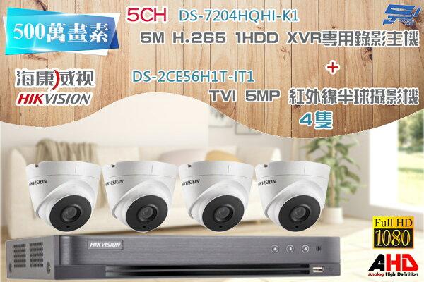 【高雄台南屏東監視器】海康DS-7204HQHI-K11080PXVRH.265專用主機+TVIHDDS-2CE56H1T-IT15MPEXIR紅外線槍型攝影機*4