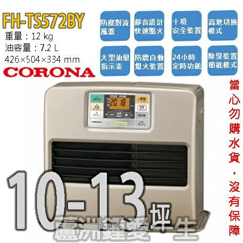 CORONA煤油暖爐 《FH-TS572BY》10-13坪三年保固*展示機*贈電動加油槍+象印保溫瓶 請先來電