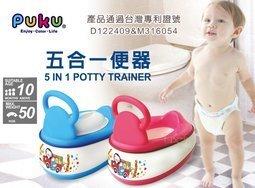 【尋寶趣】PUKU 藍色企鵝 5合1便器藍 嬰幼兒學習便器 輔助便座 嬰兒便座 幼兒用輔助便座 幼兒/小孩 P17403