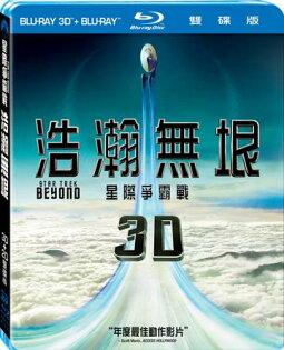 星際爭霸戰:浩瀚無垠3D+2D 雙碟版 BD