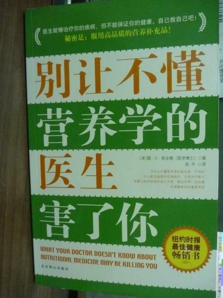 【書寶二手書T2/養生_QLH】別讓不懂營養學的醫生害了你_簡體