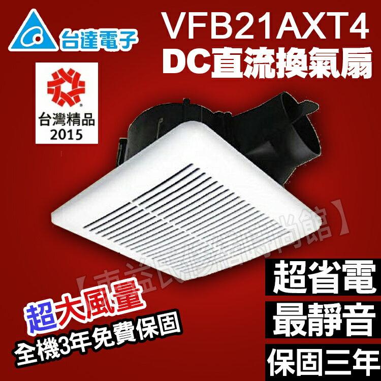 現貨 VFB21AXT4 台達電子 DC直流馬達換氣扇 三年保固 省電靜音【東益氏】售阿拉斯加 通風扇 排風扇