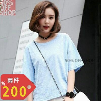 50%OFFSHOP素色竹節棉落肩式短袖T恤(7色)【S035643C】