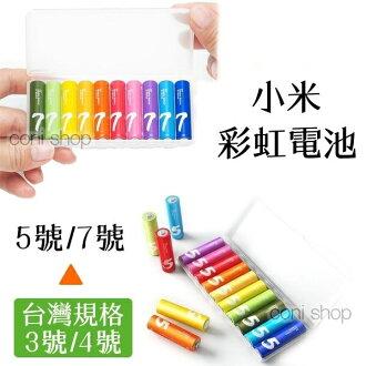 【coni shop】小米彩虹電池 5號/7號 乾電池 3號電池 4號電池 鹼性電池 環保 Maxell 麥克賽爾 平行輸入代購