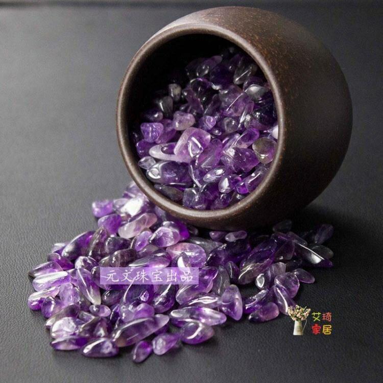 水晶石 天然巴西紫水晶碎石頭顆粒紫水晶原石塊裸靈石消磁石凈化能量寶石 流行花園