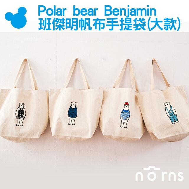 NORNS 【Polar bear Benjamin班傑明帆布手提袋-大款】日本進口雜貨 刺繡北極熊 購物袋 帆布手提包包