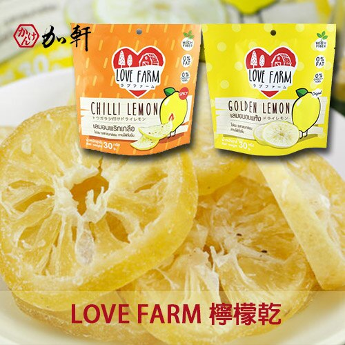 《加軒》泰國 就是愛檸檬LOVE FARM檸檬乾