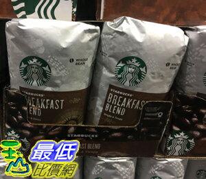 [COSCO代購]  W614575 STARBUCKS 早餐綜合咖啡豆每包1.13公斤