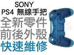 SONY PS4 無線控制器 4.0 副廠外殼 無線手把殼 把手 前後殼 CASE 晶透藍 透明藍 副廠密合度與外觀小傷