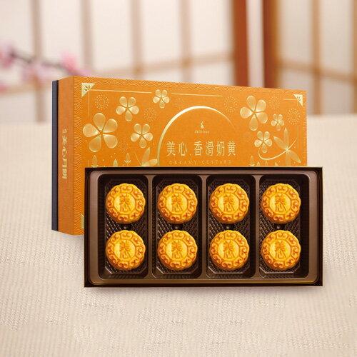 香港美心香滑奶黃月餅(8粒/盒)【愛買】