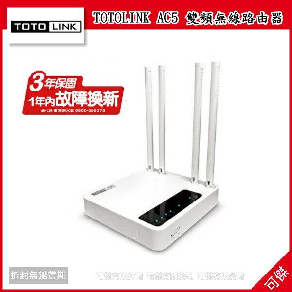 可傑 TOTOLINK AC5 雙頻無線路由器 WiFi分享器 擴大無線訊號覆蓋