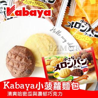 日本 Kabaya 卡巴 迷你雙色哈密瓜餅乾 (袋裝22入) 189.2g 哈密瓜 巧克力 菠蘿麵包 迷你【N102105】