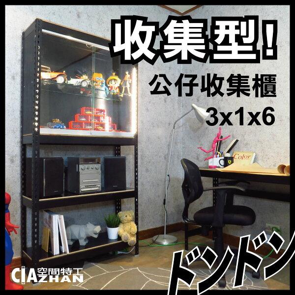 加大型2合1角鋼模型櫃(90x30x180)玻璃展示櫃公仔櫃收納架置物架【空間特工】MIT台灣製DOB3165L