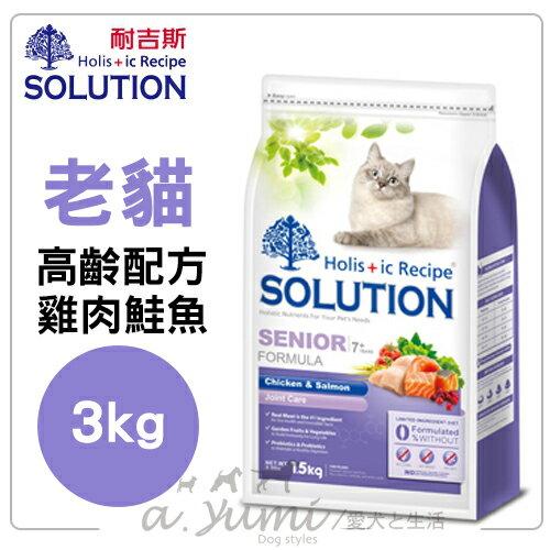 《耐吉斯SOLUTION》高齡關節配方(鮮雞肉+鮭魚)高齡貓3kg貓飼料