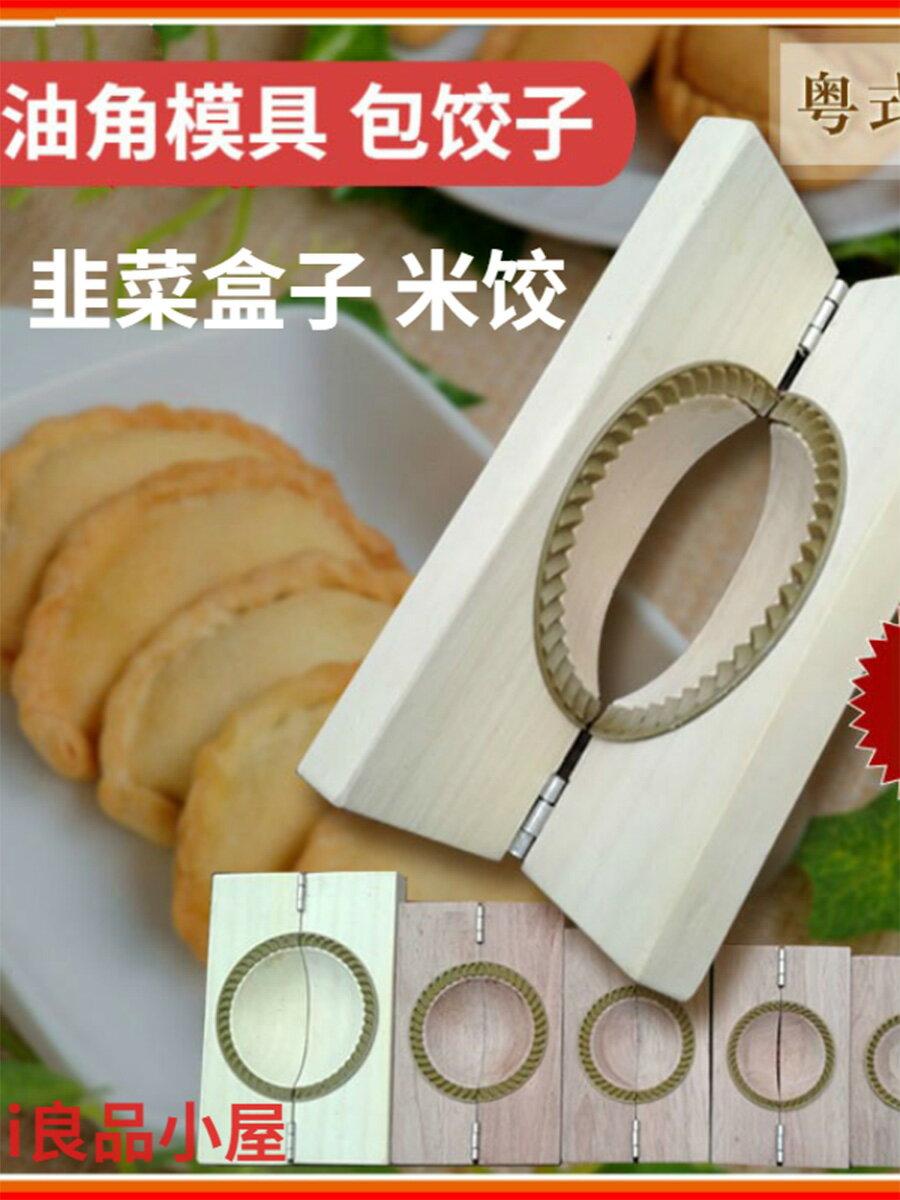 油角仔家用包餃子神器新式水餃清明果壓皮的工具韭菜盒子模具大號