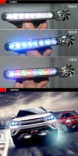美琪汽車改裝車載外燈風能日行燈風力LED日間行車燈裝飾貨車日行燈
