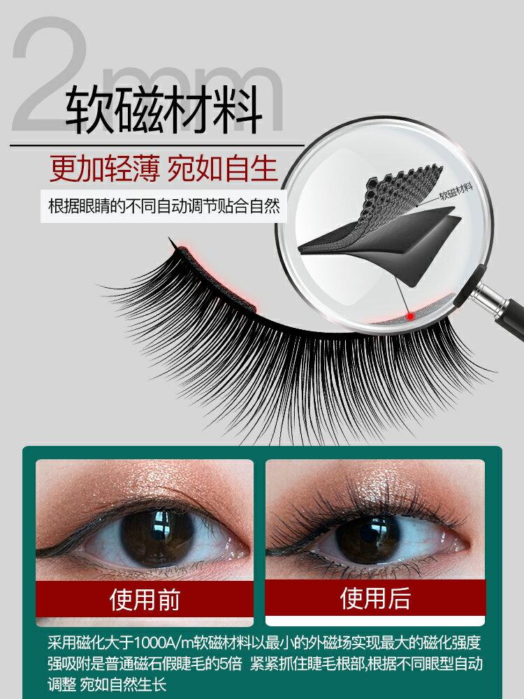 磁鐵假睫毛 假睫毛女貼眼超軟自然款a型雙磁石磁力磁鐵磁吸嫁接美睫套裝b274