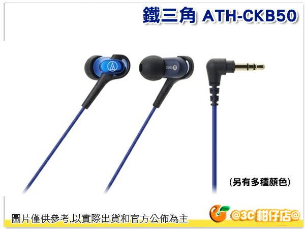 鐵三角ATH-CKB50 平衡電樞型耳塞式耳機 小型輕量機身 繽紛顏色 公司貨保固一年 另送收納袋