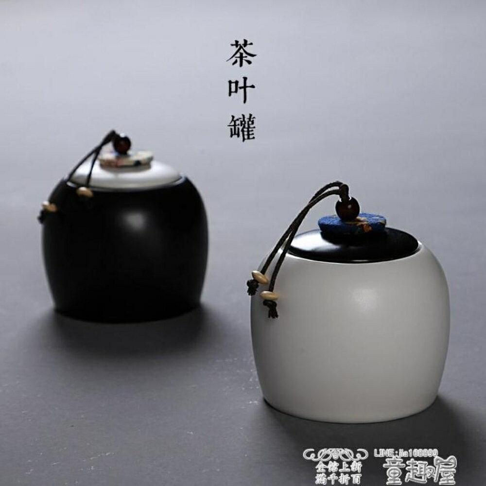 茶葉罐 密封茶葉罐陶瓷茶盒茶倉旅行儲物罐普洱罐存茶罐茶具   全館八五折