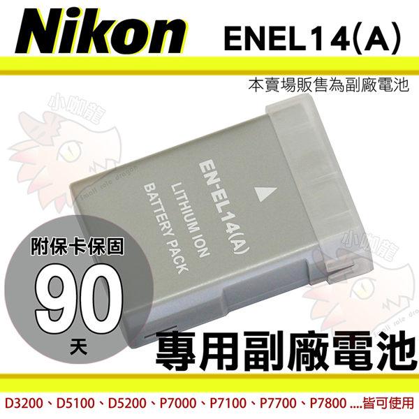 【小咖龍】 Nikon 副廠電池 鋰電池 ENEL14A EN-EL14 ENEL14 D5200 D3200 D5100 P7800 電池 保固3個月