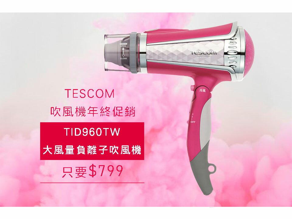 TESCOM TID960 TID960TW 負離子吹風機 雙氣流風罩 -桃紅