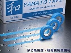 【漆太郎】塗料油漆用 金永貿 YAMATO和紙膠帶 藍色高黏度