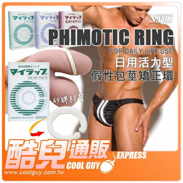 【日用活力型】日本 NPG 假性包莖矯正環 PHIMOTIC RING FOR DAIRY LIFE USE 日本製造 高級矽膠材質 日本原裝進口