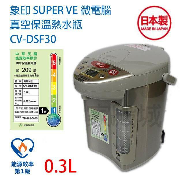 象印 CV-DSF30 真空省電微電腦3L 熱水瓶