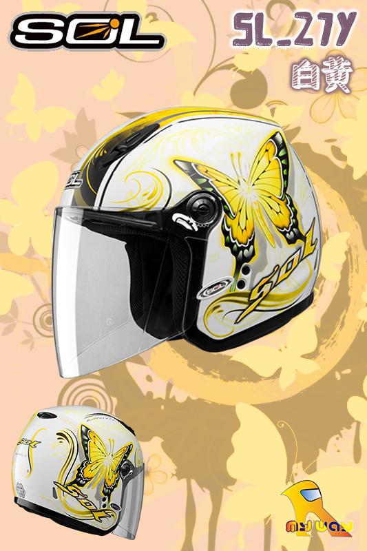 ~任我行騎士人身部品~SOL 27Y 蝴蝶三代 白黃 小帽體 女生適用 3/4罩 安全帽