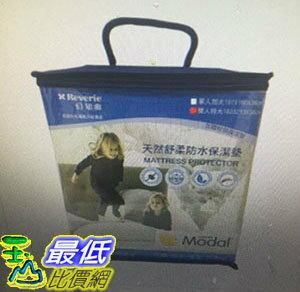 [COSCO代購 如果沒搶到鄭重道歉] Reverie 雙人特大天然舒柔防水保潔墊三件組 W114501