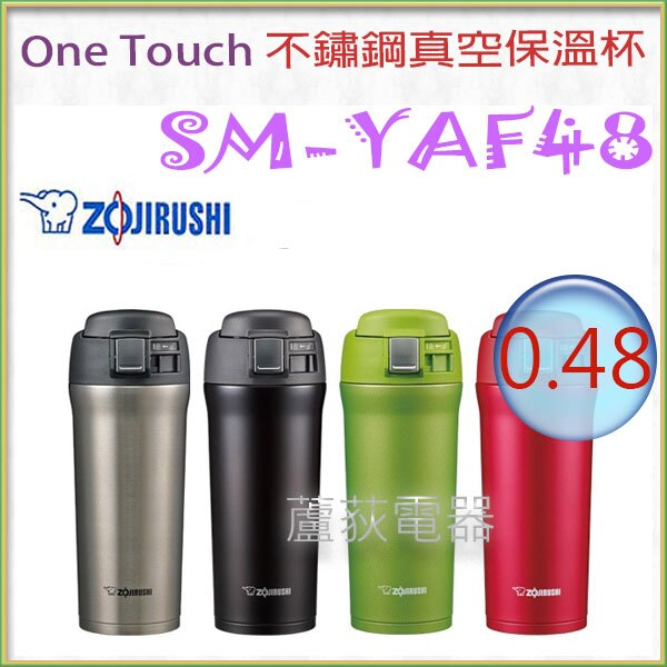 新品【象印~蘆荻電器】全新0.48L【象印One Touch廣口不鏽鋼真空保溫杯】SM-YAF48另售SM-PB30