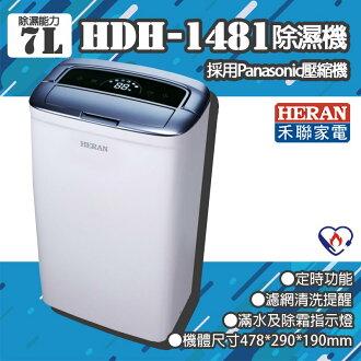 強勁除濕【禾聯】HDH-1481 7公升3級能效除濕機 (觸控操作/乾衣/除濕/單向滾輪/雨季/潮濕/生活家電)