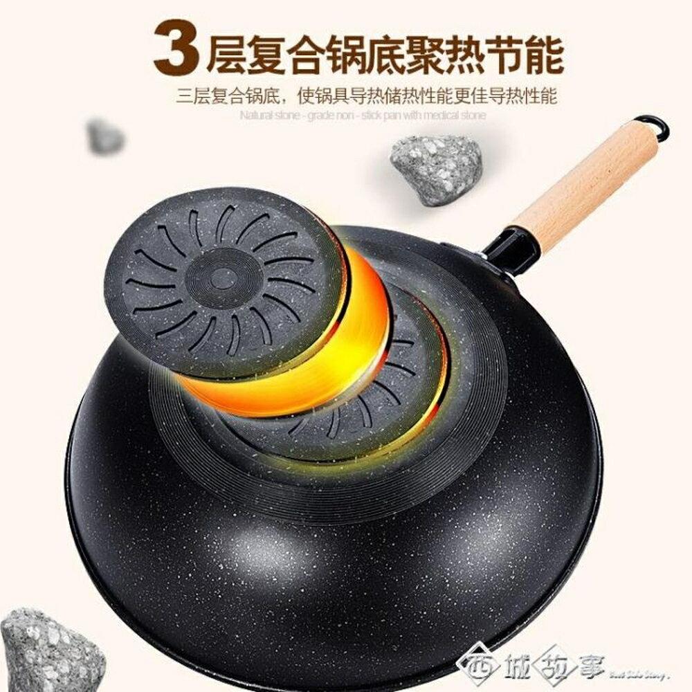 麥飯石炒鍋不黏鍋無油煙鍋鐵鍋家用電磁爐燃氣灶適用鍋具QM     全館八五折