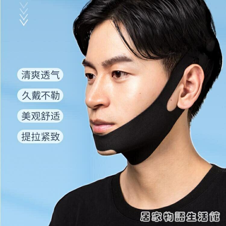 男士專用繃帶嬰兒肥提拉緊致面罩雙下巴大臉克星小v臉神器 聖誕節鉅惠
