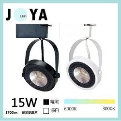 德國歐司朗晶片 軌道燈 15W 聚光 COB LED軌道燈AR111鞦韆型COB軌道燈投射燈●JOYA燈飾