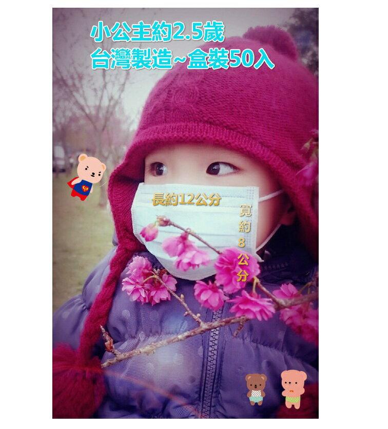 小兒童口罩 幼兒口罩 台灣製一盒 彩色三層不織布口罩 不織布口罩/拋棄式口罩/防曬/遮陽/衛生口罩/防風/幼幼
