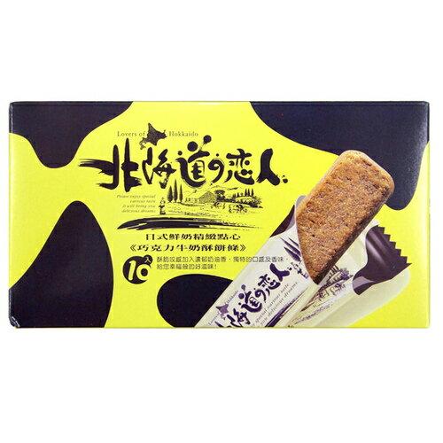 掬水軒 北海道戀人 日式鮮奶精緻點心 巧克力牛奶酥餅條 110g