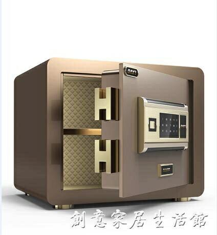 保險箱家用小型隱形全鋼指紋密碼辦公室保險櫃防盜床頭櫃迷你保管箱中秋節 七色堇 交換禮物 送禮