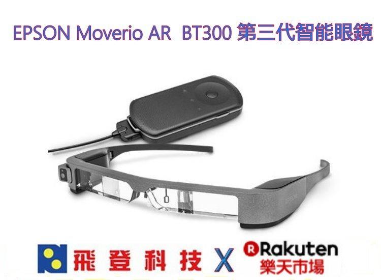 【穿戴装置】EPSON Moverio AR BT-300 BT300 第三代智能眼镜 支援AR 体积更小更时尚  先创公司货含税开发票
