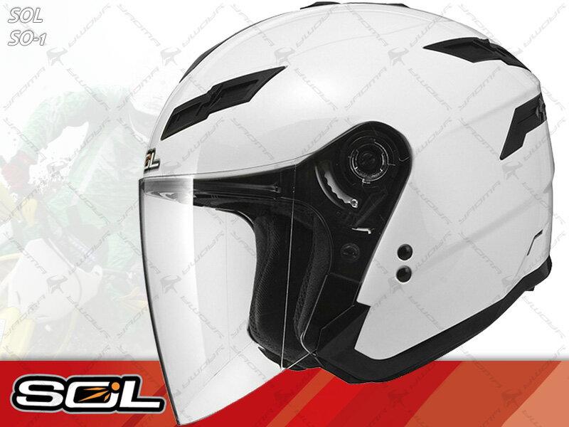 SOL安全帽|SO-1 / SO1 素色 白 【內置墨片.LED燈】 半罩帽 『耀瑪騎士生活機車部品』
