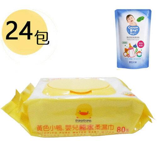 【奇買親子購物網】黃色小鴨 盒蓋嬰兒純水柔濕巾(80抽)/1箱+雪芙蘭親貝比 嬰幼兒奶瓶清潔劑補充包600ml