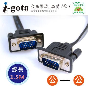 [良基電腦] i-gota VGA超細扁平線1.5M [天天3C]