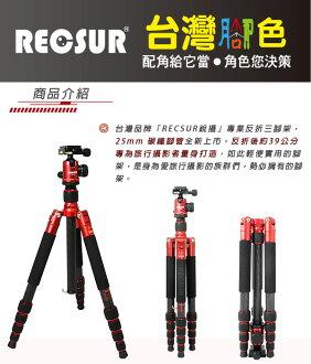 RECSUR 銳攝台腳5號 RS-3255C+VQ-20 五節反折碳纖維腳架(紅色)