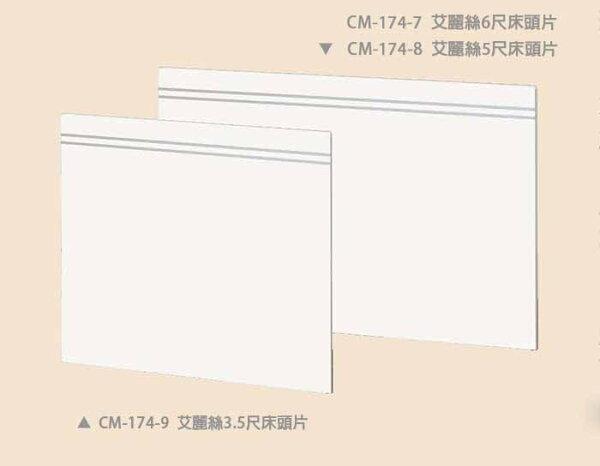 【尚品傢俱】CM-174-9艾麗絲3.5尺床頭片(另有6尺和5尺)