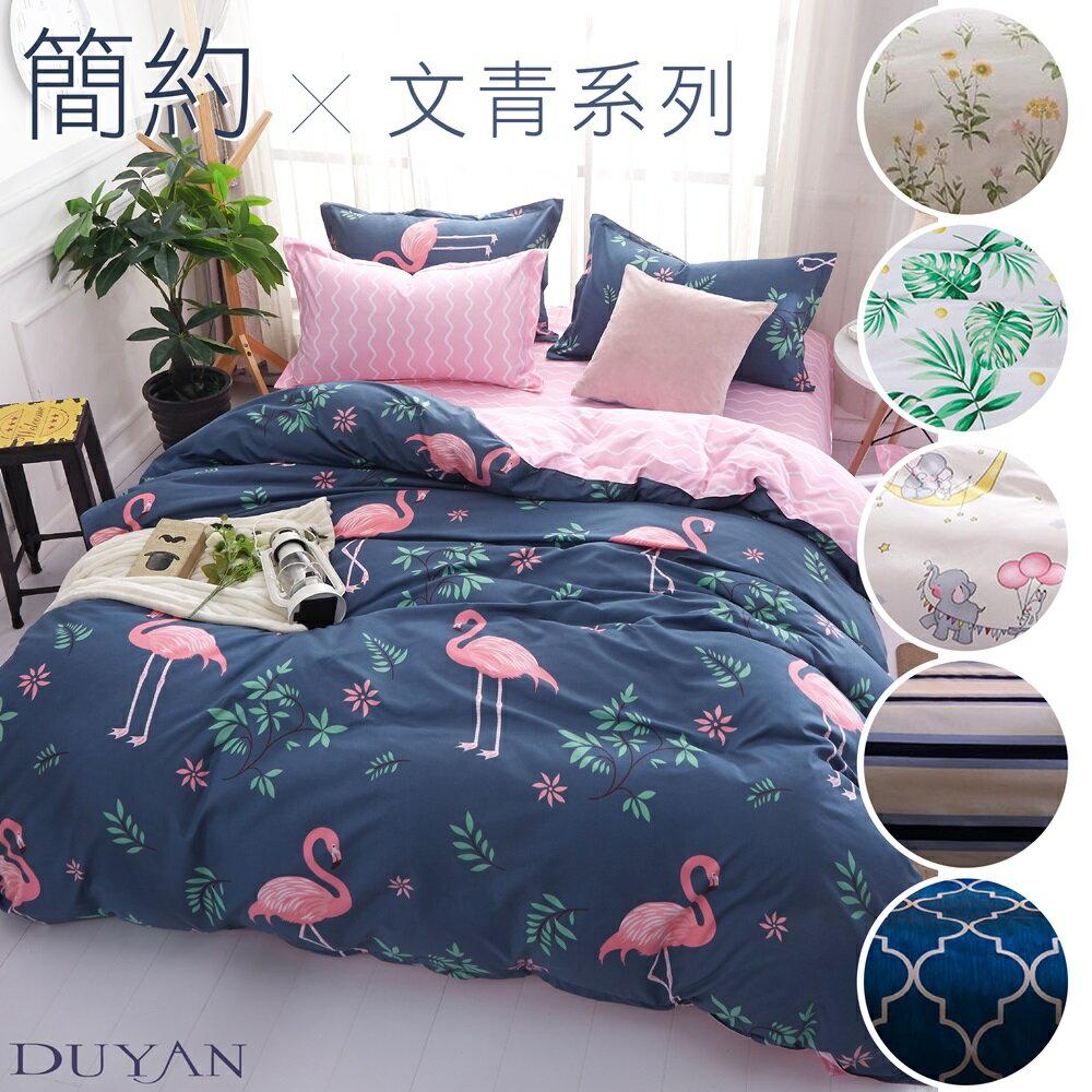 《DUYAN 竹漾》簡約文青設計 床包被套/鋪棉兩用被組 多款任選 台灣製 天絲絨