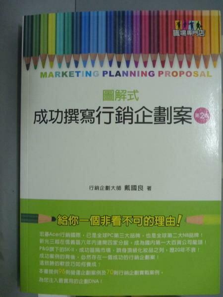 【書寶二手書T2/財經企管_QDD】圖解式成功撰寫行銷企劃案_戴國良_2/e