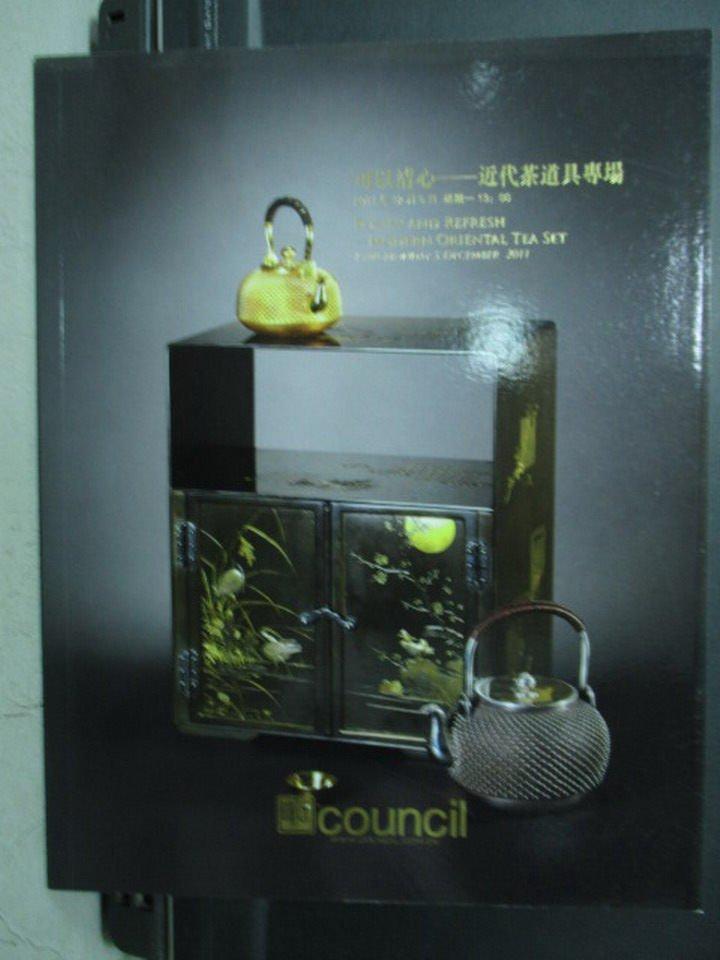 【書寶二手書T8/收藏_QXC】匡時_2011/12/6_可以清心-近代茶道具專場