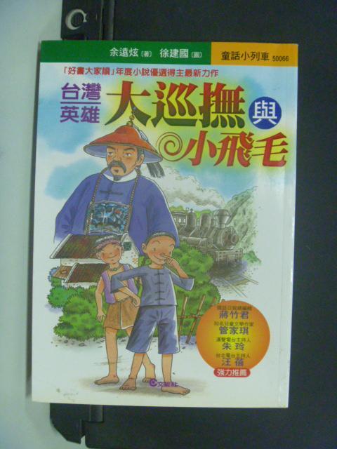 【書寶二手書T3/兒童文學_KJW】台灣英雄─大巡撫與小飛毛_余遠炫