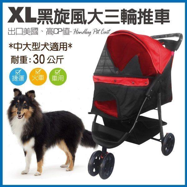 湯姆大貓 《M1003XL號黑旋風大型三輪》 承重30公斤 加厚布料重心超穩 外出雙層兔貓狗推車寵物推車
