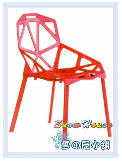╭☆雪之屋居家生活館☆╯AA611-07 8058造型椅(紅色)/幾何椅/餐椅/休閒椅/洞洞椅/會客椅/簍空椅/吧檯椅